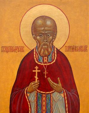 Священномученик протоиерей Георгий (Колоколов)