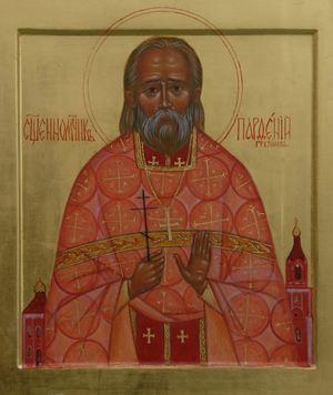 Священномученик Парфений (Грузинов)