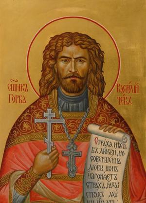 Священномученик Василий (Горбачев)