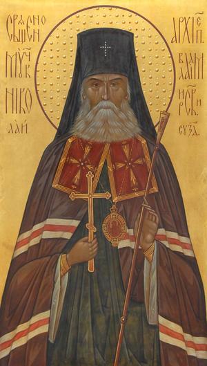 Священномученик архиепископ Николай (Добронравов)